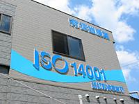 ISO14001取得への行程